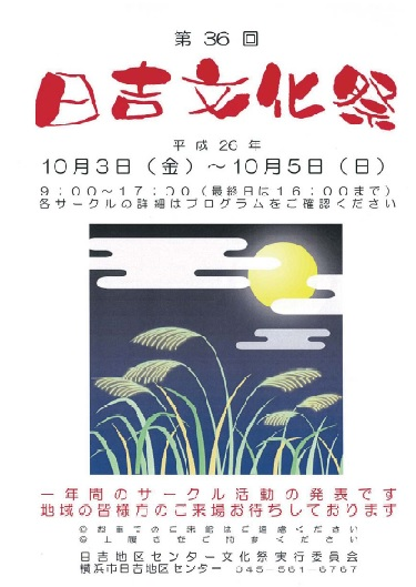 日吉文化祭