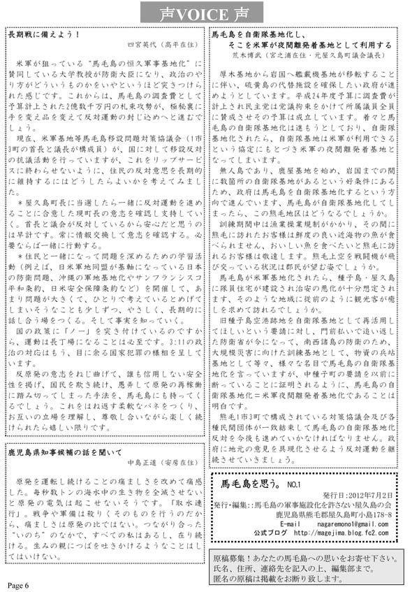 馬毛島を思う No1-6