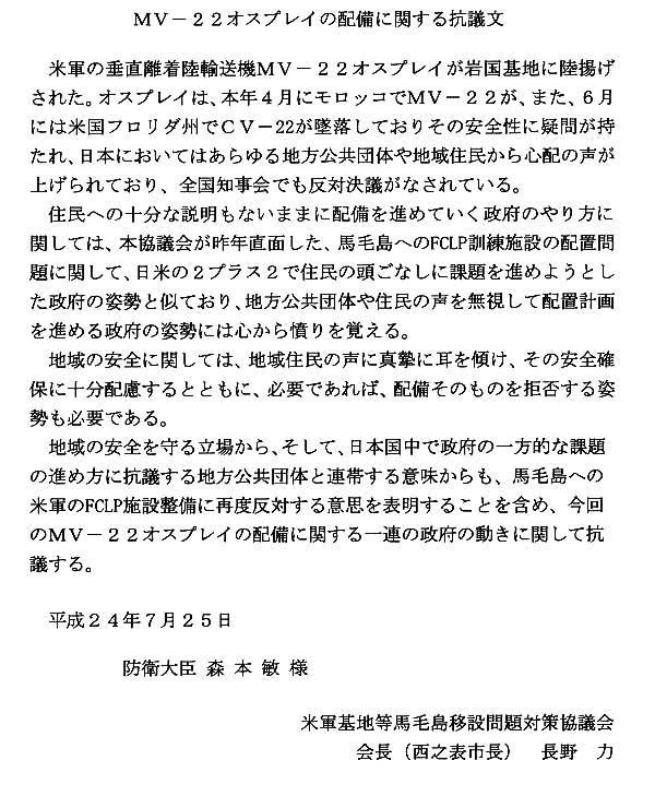 オスプレーの配備に関する抗議文