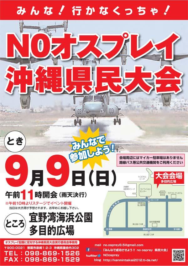 9月9日沖縄決起集会  ポスター