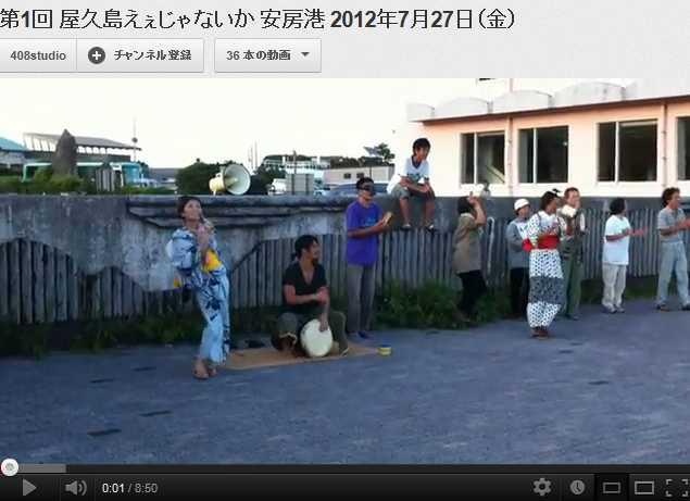 第1回 屋久島えぇじゃないか 安房港 2012年7月27日(金)