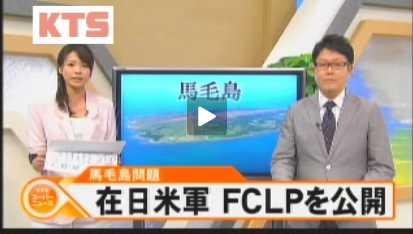 米軍、FCLPを公開