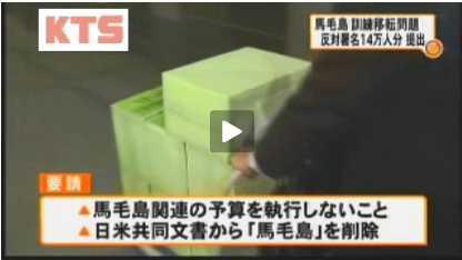 馬毛島問題 熊毛1市3町首長が防衛省に反対署名