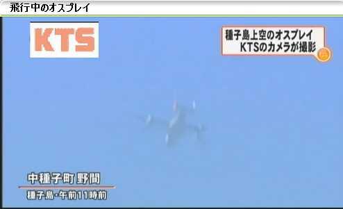 オスプレイ種子島上空を飛行-2