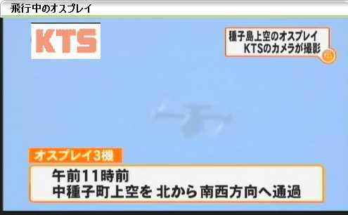 オスプレイ種子島上空を飛行-3