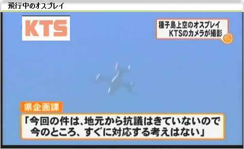 オスプレイ種子島上空を飛行-11