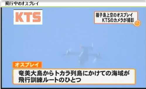 オスプレイ種子島上空を飛行-13