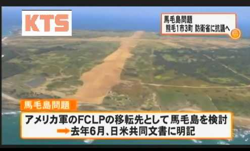 馬毛島問題・熊毛1市3町が防衛省に抗議-3