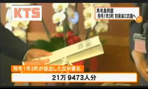 馬毛島問題・熊毛1市3町が防衛省に抗議-14