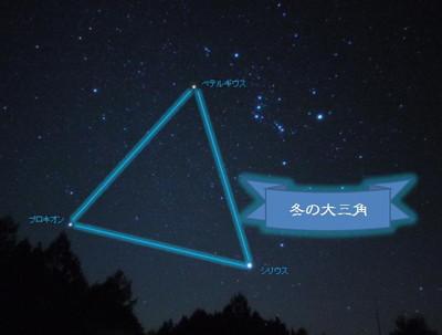 冬の大三角解説
