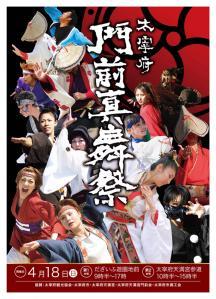太宰府門前真舞祭2010-2