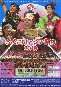 fukukoi2010.jpeg