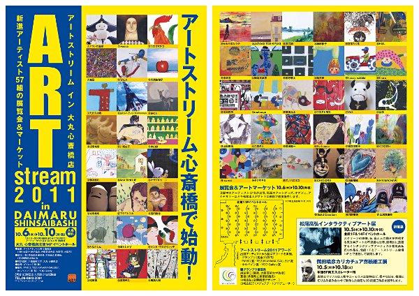 アートストリーム2011 in DAIMARU