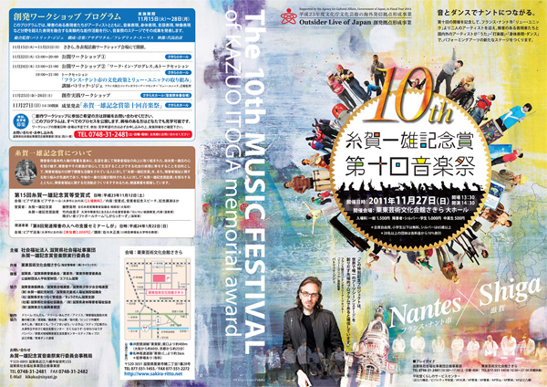 糸賀一雄記念賞 第十回音楽祭