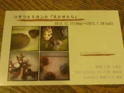blog 2012 12 26 5