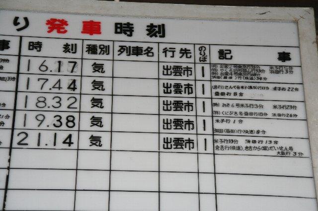 18.3.4 1029 大社駅時刻表