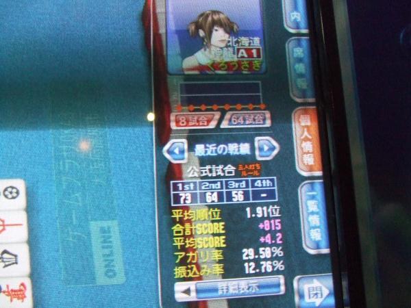 DSCF8714_convert_20100610154122.jpg