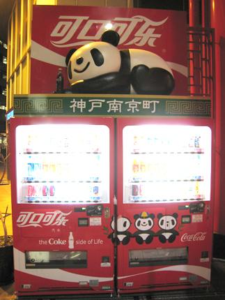 中国版自販機01