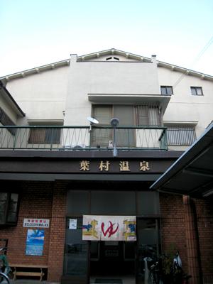 葉村温泉01