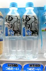 龍馬の水01