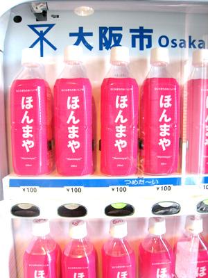 大阪の水ほんまや01