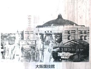 大阪国技館01