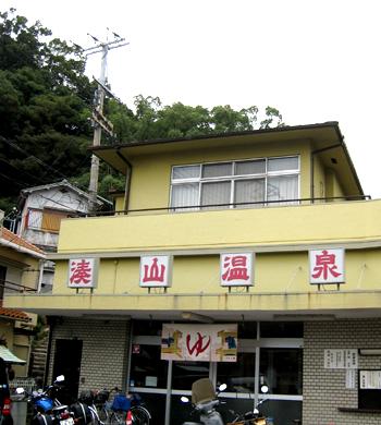 湊山温泉01