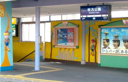 枚方公園駅01