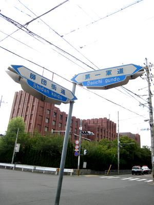 師団街道標識01