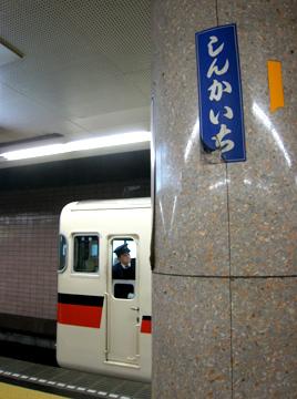 新開地駅01