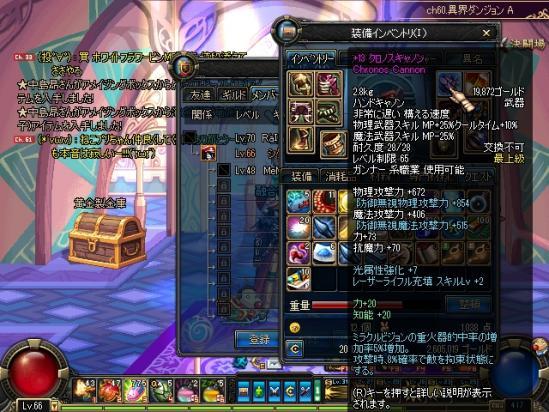 ScreenShot2012_0401_235704547.jpg