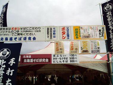 北海道はでっかいどー(謎w