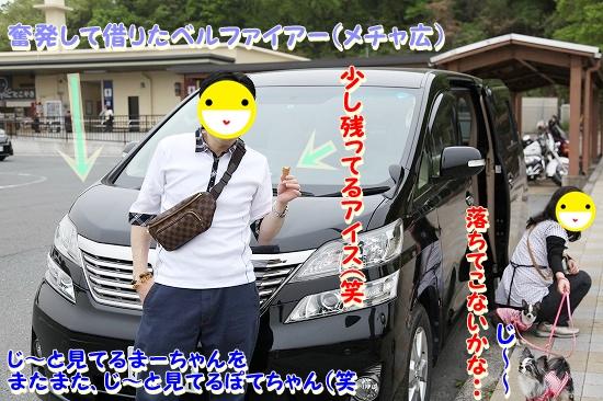 まかぽて旅行♪ (10)