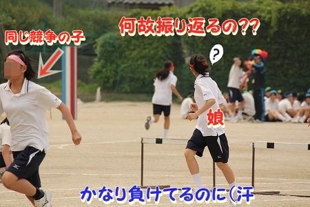 運動会♪ (6)