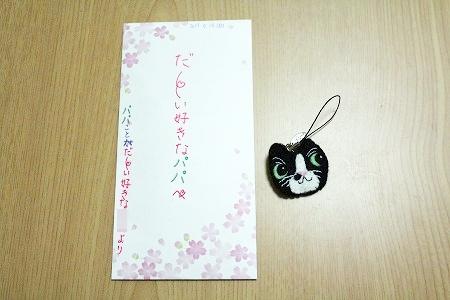 プレゼント♪ (1)