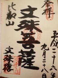 比叡山 文殊菩薩