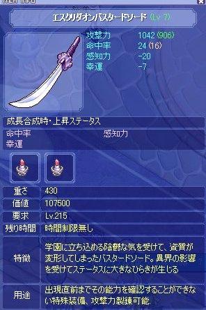 S栗215剣