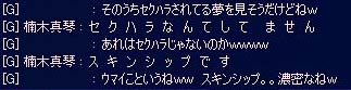 セクハラじゃないでs((