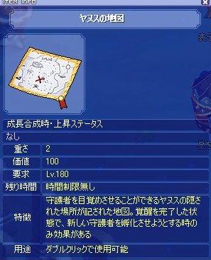 ヤヌスの地図