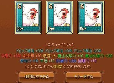 ドロップ60%UP