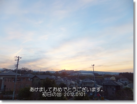 20120101-03.jpg