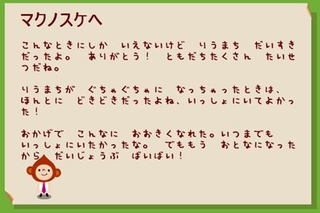20120314-02.jpg