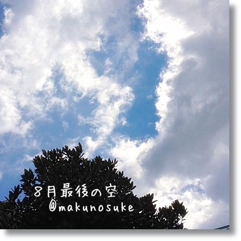 20120831-02.jpg