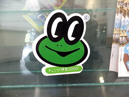 amagi-20120805-13s.jpg