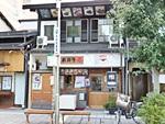 hidatakayama-20110824-12s.jpg