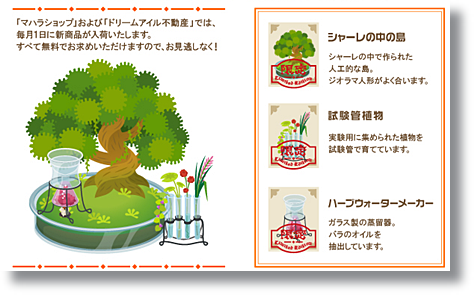 livly-20120501-08.png