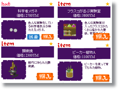 livly-20120501-09.png