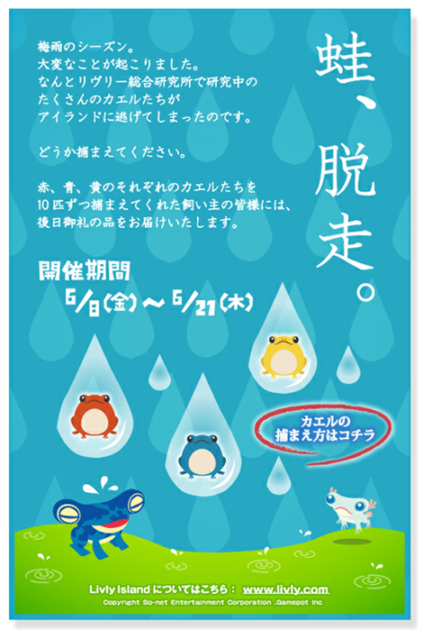livly-20120608-05.png