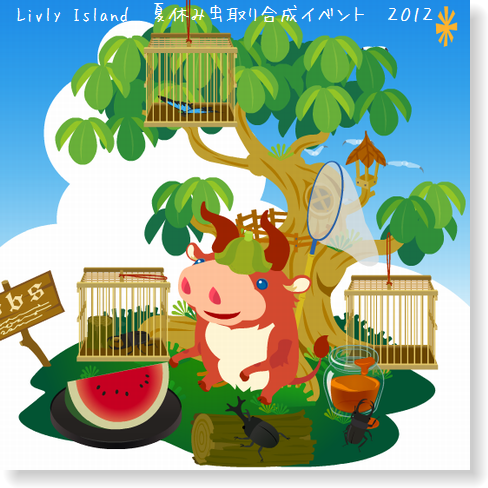 livly-20120820-03.png