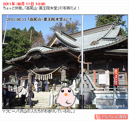 sasurai-20110811-01.png